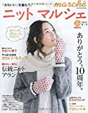 ニットマルシェ vol.20 (Heart Warming Life Series)