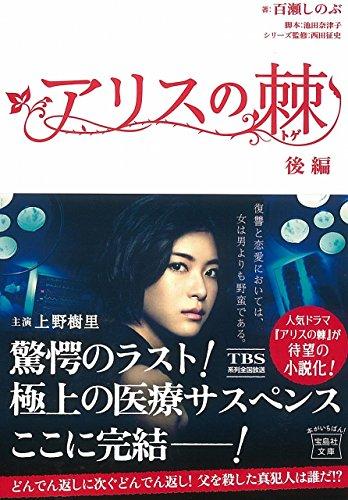 Arisu no toge. 2.