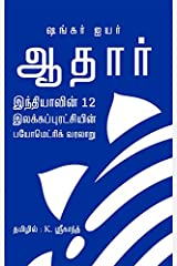 Aadhaar - Tamil (Tamil Edition) Kindle Edition
