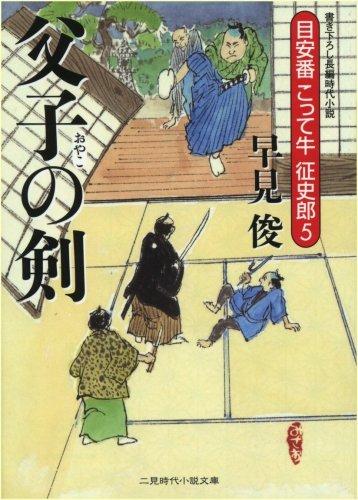 父子の剣 目安番こって牛征史郎5 (二見時代小説文庫)