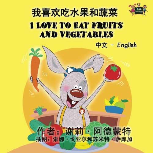 I Love to Eat Fruits and Vegetables (Chinese English books, Kids Chinese): bilingual chinese english, chinese children's books, ESL kids (Chinese English Bilingual Collection) (Chinese Edition)