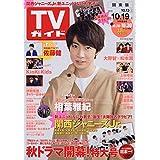 週刊TVガイド 2018年 10/19号