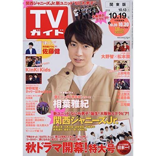 週刊TVガイド 2018年 10/19号 表紙画像