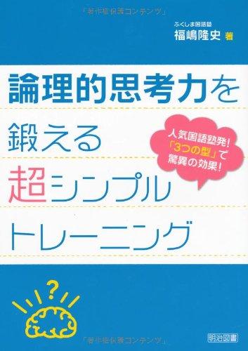 Ronriteki shikōryoku o kitaeru chō shinpuru torēningu : Ninki kokugojuku hatsu 3tsu no kata de kyōi no kōka ebook