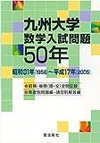 九州大学 数学入試問題50年: 昭和31年(1956)~平成17年(2005)