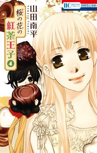 桜の花の紅茶王子 4 (花とゆめCOMICS)