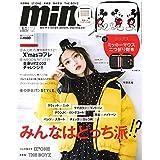 mini ミニ 2019年12月号 シップス ミッキーマウス 二つ折り財布