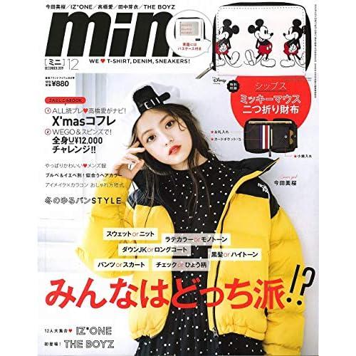 mini 2019年12月号 表紙画像
