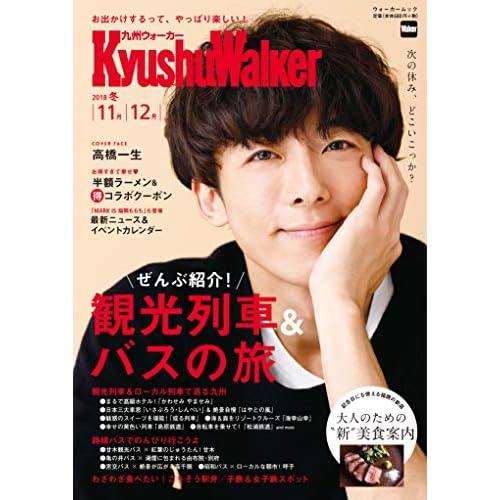 九州ウォーカー 2018年冬号 表紙画像