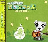 MACHIE IKOUYO DOUBUTSU NO MORI -MORI NO ONGAKUKAI-