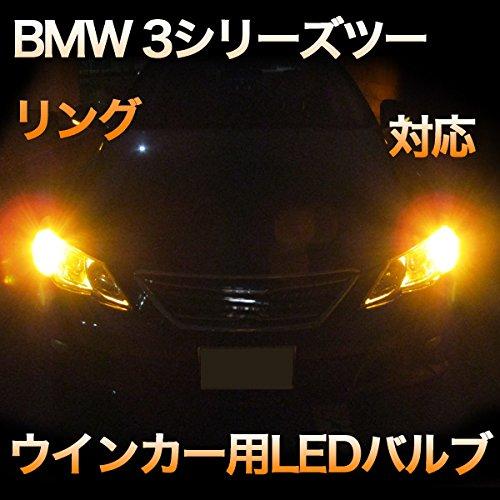 LEDウインカー BMW 3シリーズツーリング E46 対応 4点セット B07CYN4TJF