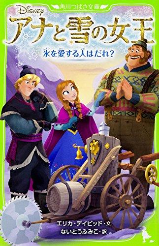 アナと雪の女王  氷を愛する人はだれ? (角川つばさ文庫)