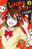 シカバネ★チェリー(3)(完)(プリンセス・コミックス)