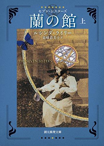 蘭の館 (セブン・シスターズ)〈上〉 (創元推理文庫)