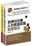 世界500强人力资源总监管理笔记(套装共2册)