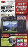 Kenko 液晶保護フィルム 液晶プロテクター Canon G10用 KLP-CAG10