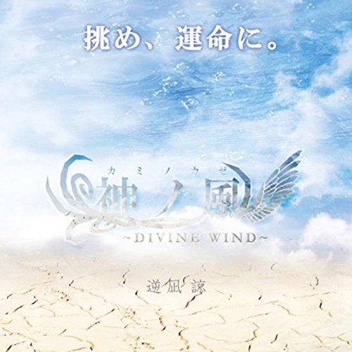 the divine wind The divine wind 1 overview about the author garry disher is a prolific australian writer who has published more than 40 books he has won many prestigious awards, among them the 1993.
