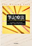 img - for Hikki ryo  ho   : Torauma ya sutoresu no hikki ni yoru shinshin kenko   no zo  shinho   book / textbook / text book