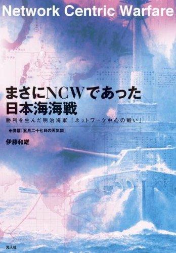 Masani NCW de atta nihonkai kaisen : Shōri o unda meiji kaigun nettowāku chūshin no tatakai : Heisai 5gatsu 27nichi no tenkizu pdf