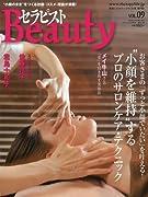 セラピストBeauty (ビューティー) VOL.09 [雑誌]
