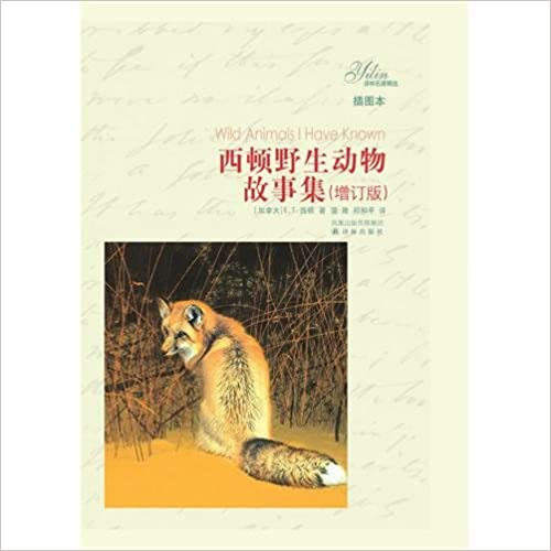 Book Wild Animals I Have Known (Chinese Edition)