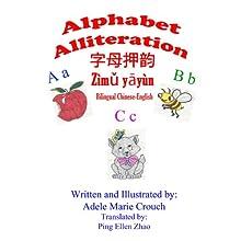 Alphabet Alliteration: Bilingual Chinese-English Edition | Livre audio Auteur(s) : Adele Marie Crouch Narrateur(s) : Bin Hu