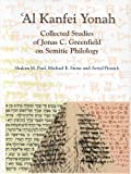 img - for Al Kanfei Yonah: Collected Studies of Jonas C. Greenfield on Semitic Philology book / textbook / text book