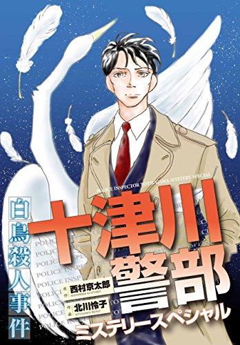 十津川警部ミステリースペシャル 白鳥殺人事件の感想