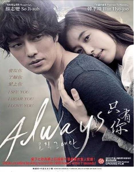 Amazon Com Always Korean Movie Dvd Korean Version With English Subtitle Ntsc All Region So Ji Sub Han Hyo Joo Movies Tv