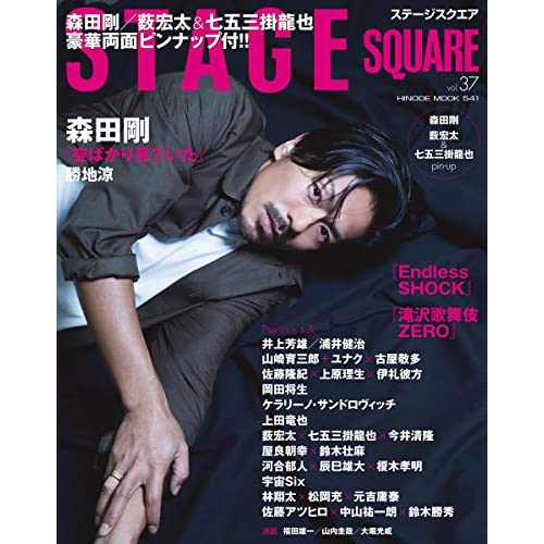 STAGE SQUARE Vol.37 表紙画像