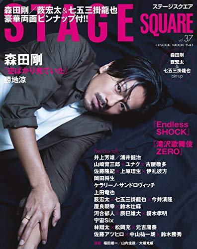 STAGE SQUARE 最新号 表紙画像