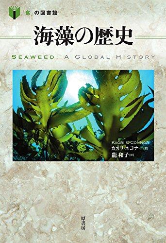 海藻の歴史 (「食」の図書館)