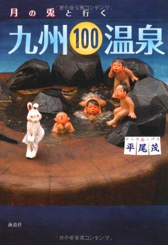 Tsuki no usagi to yuku kyūshū 100 onsen ebook