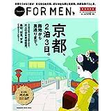 Hanako FOR MEN 京都、2泊3日。 小さい表紙画像