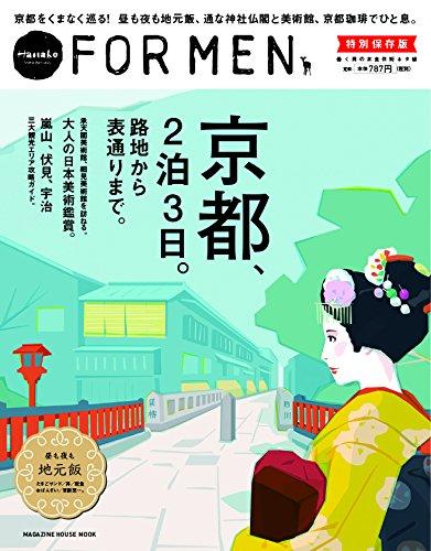 Hanako FOR MEN 京都、2泊3日。 大きい表紙画像