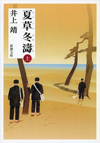 夏草冬涛 (上) (新潮文庫)