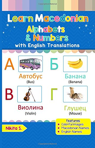 Read Online Learn Macedonian Alphabets & Numbers: Colorful Pictures & English Translations (Macedonian for Kids) (Volume 1) (Macedonian Edition) pdf epub