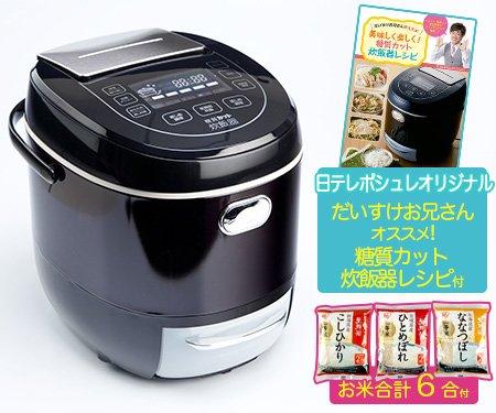 糖質カット炊飯器   B079WS53DJ