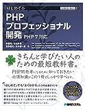 TECHNICAL MASTER はじめてのPHPプロフェッショナル開発 PHP7対応 (TECHNICAL MASTER 91)