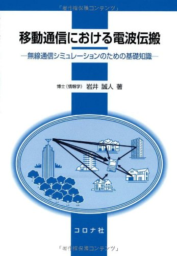 Download Idō tsūshin ni okeru denpa denpan : musen tsūshin shimyurēshon no tame no kiso chishiki PDF
