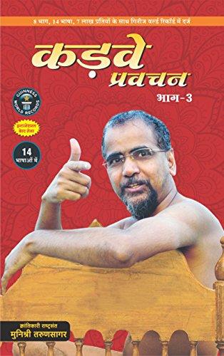 Amazon com: Kadve Pravachan - Part 3 in Hindi by Jain Muni