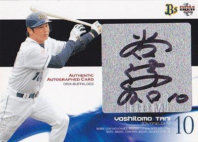 プロ野球カード【谷 佳知】2006 BBM オリックス バッファローズ 直筆サインカード 60枚限定!(11/60) B003XE04S8