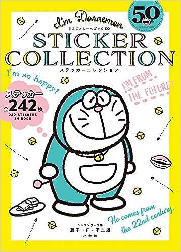 I'm Doraemon ステッカーコレクション (まるごとシールブックDX)
