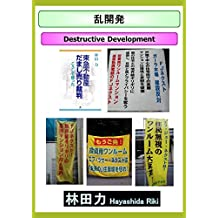 Destructive Development (Japanese Edition)