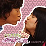 Itazura Na Kiss (Korean TV Drama Soundtrack)