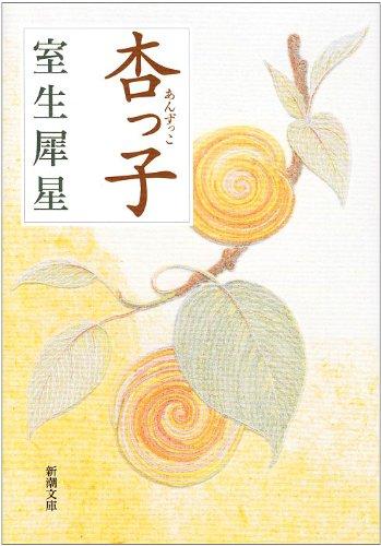 杏っ子 (新潮文庫)