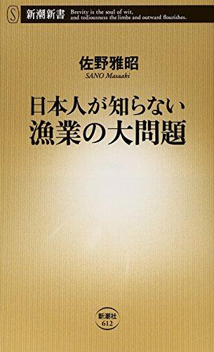 日本人が知らない漁業の大問題 (新潮新書)