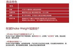 Shake Weight Weight, 5 Lbs