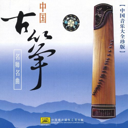 Guzheng Classics by Chinese Guzheng Masters Audio CD