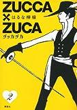 ZUCCA×ZUCA(2) (KCデラックス モーニング)